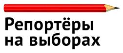 (ВАЖНО!) До 29 марта – последний шанс стать журналистом на выборах 18 сентября
